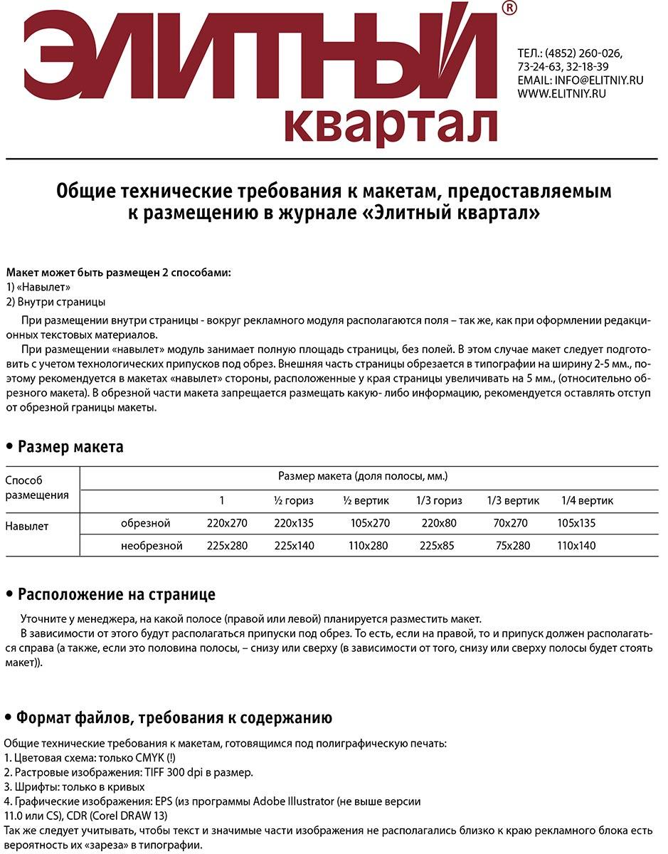 obshhie-texnicheskie-trebovaniya-k-maketu-1