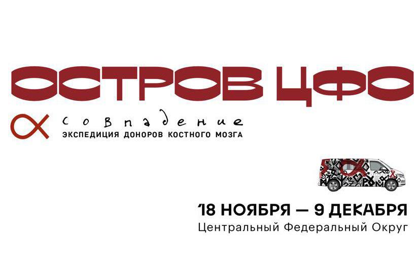 В Ярославле начнется всероссийская экспедиция доноров костного мозга