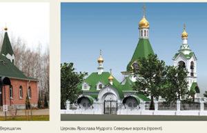 Храм Ярослава Мудрого