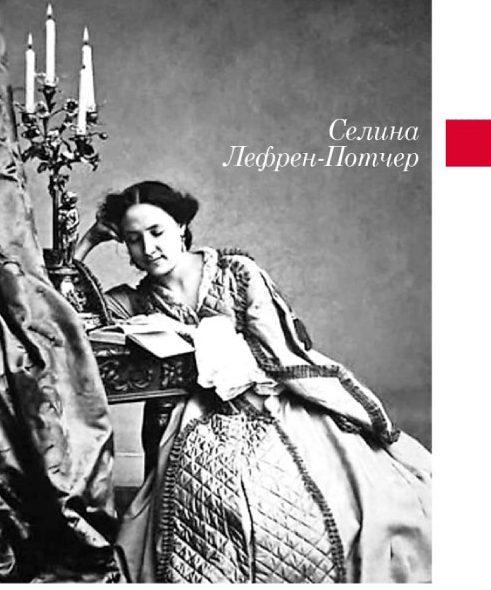 Любимые женщины поэта Некрасова