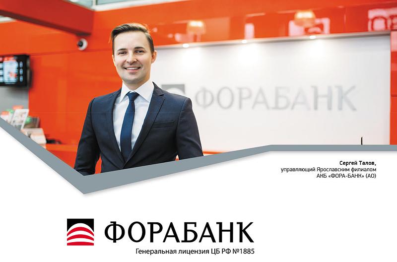 «ФОРА-БАНК» – в числе самых надежных банков Российской Федерации  20 марта 2019г.