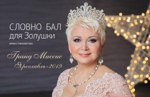 Ирина Грановитова: Словно бал для Золушки