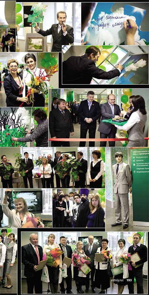 Новый центр развития бизнеса Сбербанка  в Ярославле