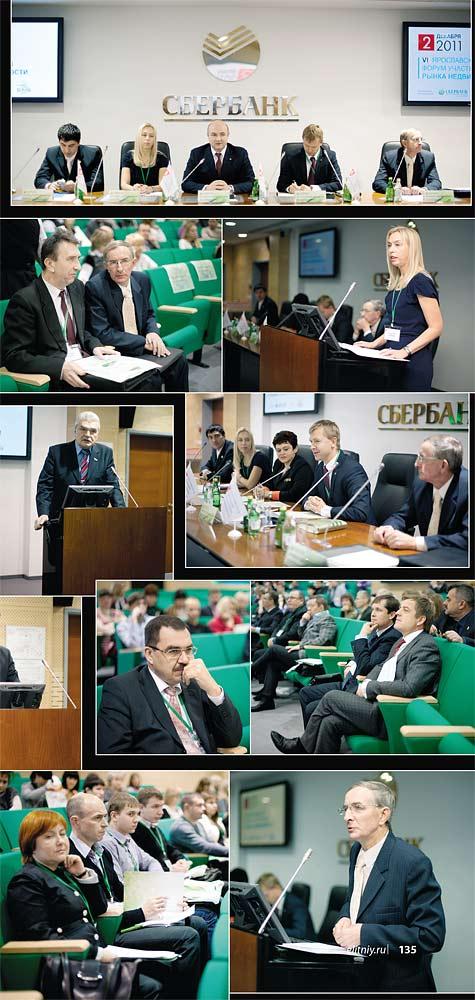 Ярославский межрегиональный форум участников рынка недвижимости