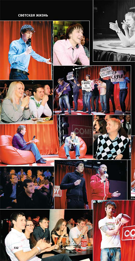 Comedy Club Golden Ring. Вечеринка №3