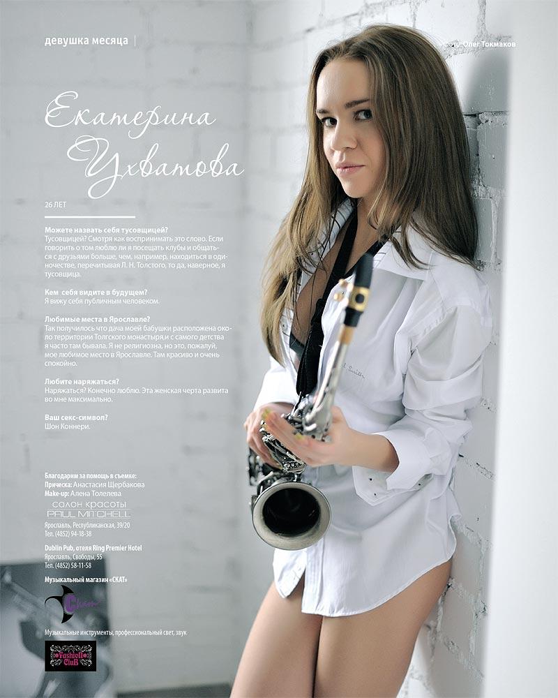 Екатерина Ухватова
