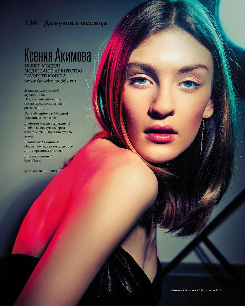 Ксения Акимова