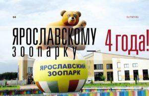 Ярославскому зоопарку – 4 года!
