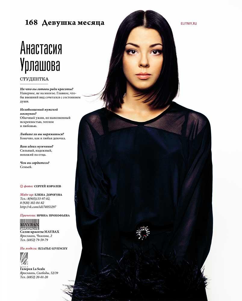 Девушка месяца: Анастасия Урлашова