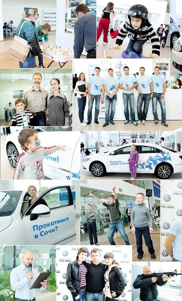 Спортивные дни Volkswagen в «Автотехцентре РУС-ЛАН»!