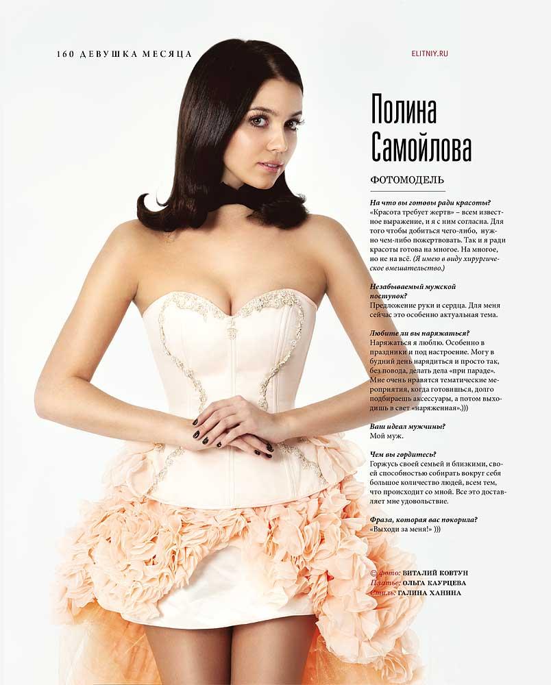 Девушка месяца: Полина Самойлова