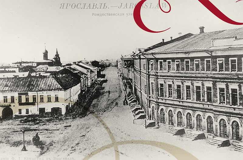 «Пожалуйте в нумера!» гостиничный бизнес в старом Ярославле