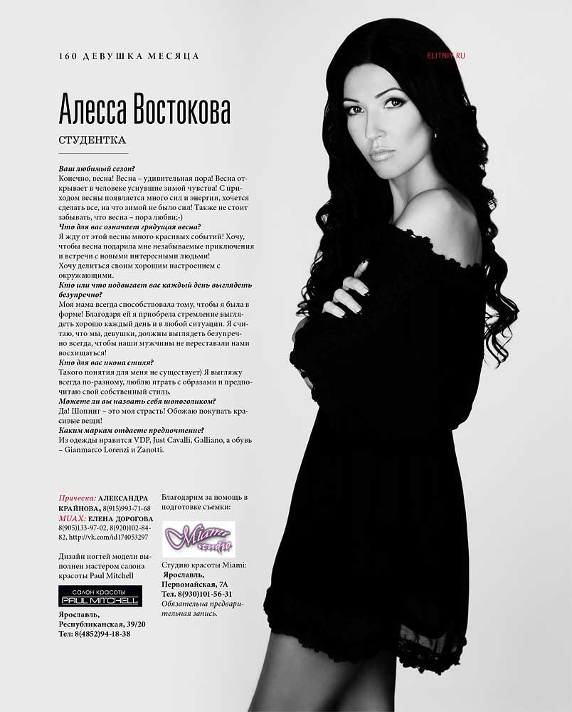 Девушка месяца: Алесса Востокова
