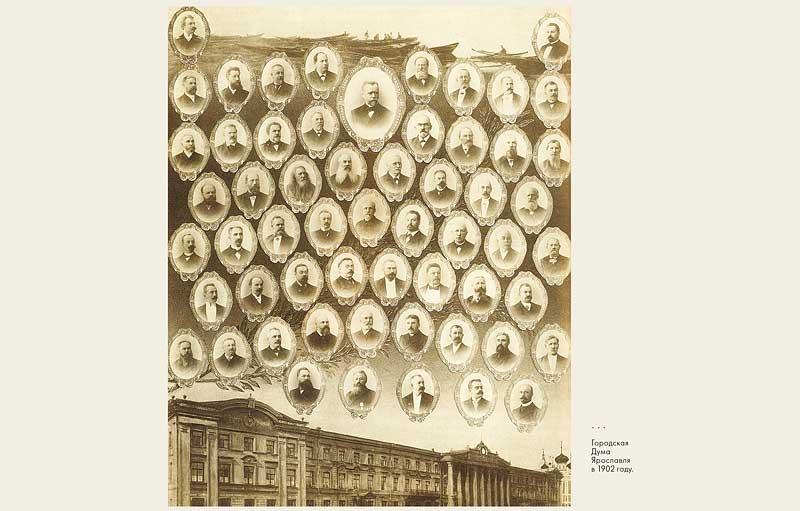 День выборов: как ярославцы голосовали в 1913 году