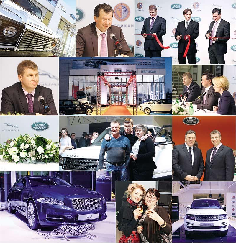 Jaguar Land Rover открывает новый дилерский центр в Ярославле