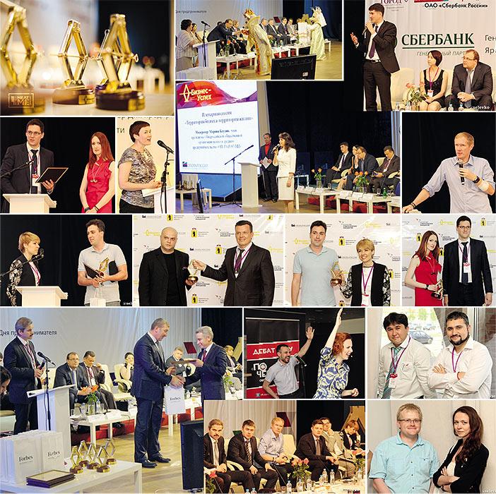 В Ярославле впервые наградили победителей Национальной предпринимательской премии «Бизнес-Успех»
