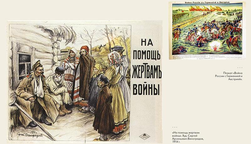 Ее называли «Великой войной»… Первая мировая в судьбе Ярославля