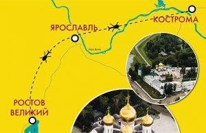Золотое кольцо: истинная  Россия