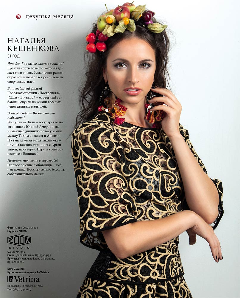 Наталья  Кешенкова