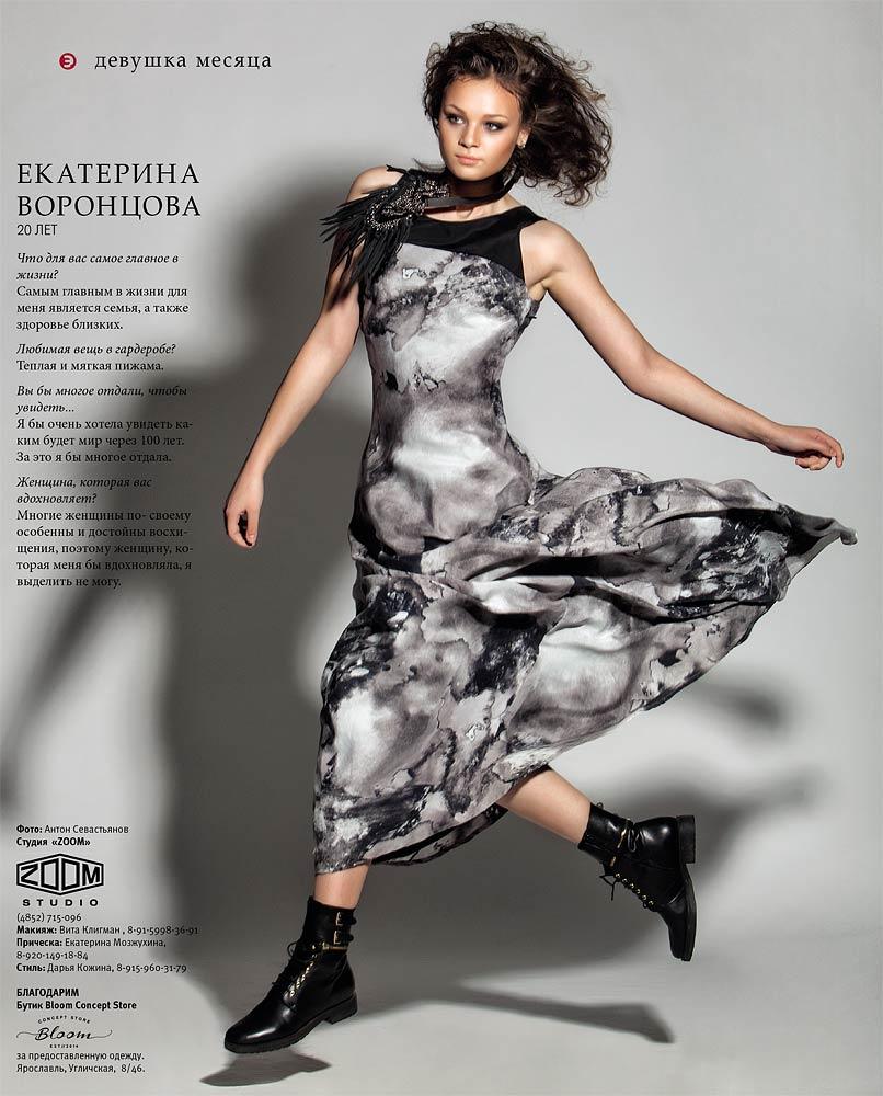 Девушка месяца: Екатерина Воронцова