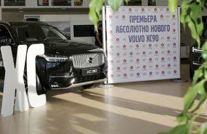 «Великан Ярославль» Абсолютно  новый автомобиль Volvo XC 90
