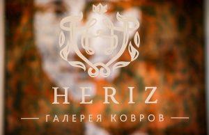 Галерея ковров Heriz