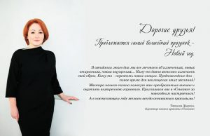 Салон красоты «Сенсави»: в гармонии с собой