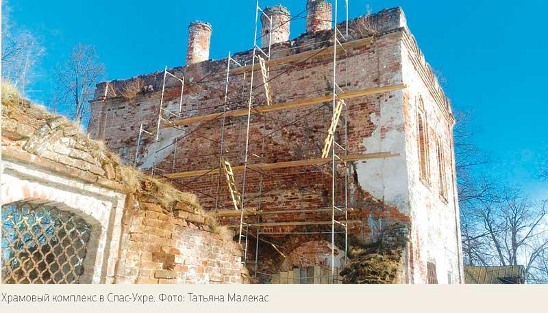Храм в Спас-Ухре