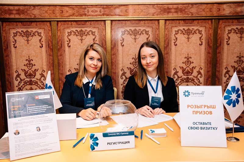 Компания БКС Премьер провела семинар с Московской биржей ММВБ