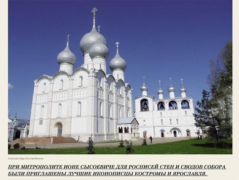 Ростовская митрополия