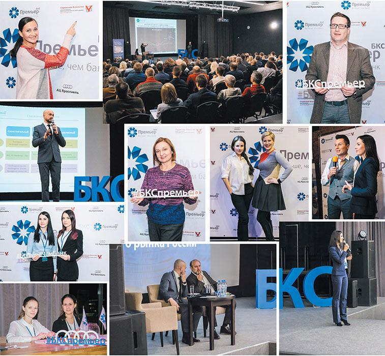 Конференция «БКС Премьер»: финансовые новости и прогнозы