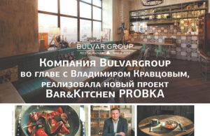 Компания Bulvargroup  во главе с Владимиром Кравцовым, реализовала новый проект Bar&Kitchen PROBKA