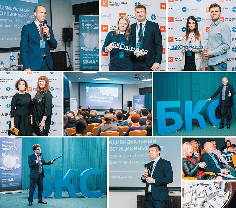 В Ярославле состоялся семинар финансовой компании БКС Премьер и Московской Биржи
