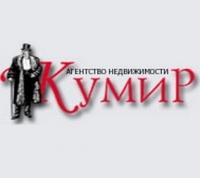 Агентство недвижимости Кумир